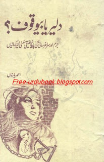Dlair Ya Bewaqoof By Ahmad Yar Khan