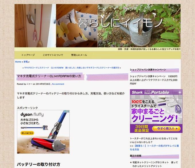 http://naturalseikatsu.ciao.jp/kaden/8930/