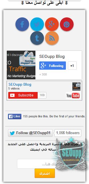 """2- اضافة """"الكل في واحد """" مواقع التواصل الاجتماعي +الاشتراك عبر القائمة البريدية  للمدونات بستايل احترافي  :"""