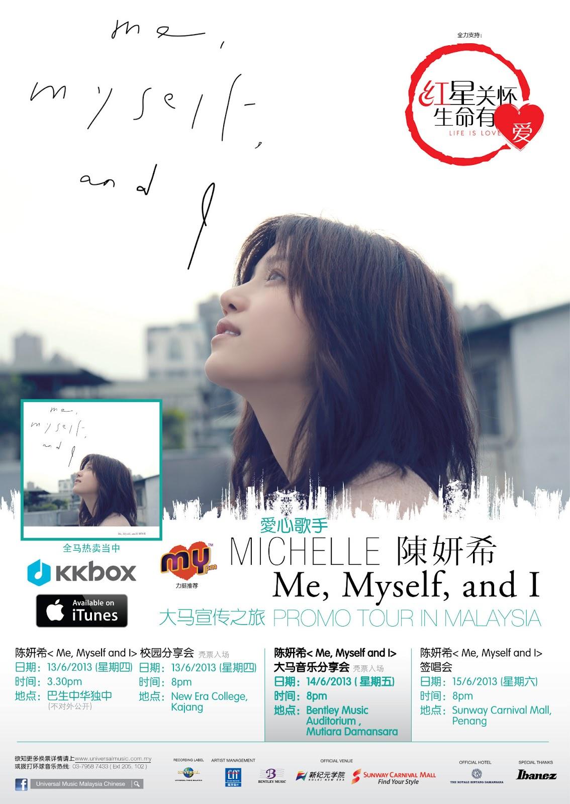 陳妍希<Me, Myself and I> 大馬音樂会 Michelle Chen Promo Tour in Malaysia