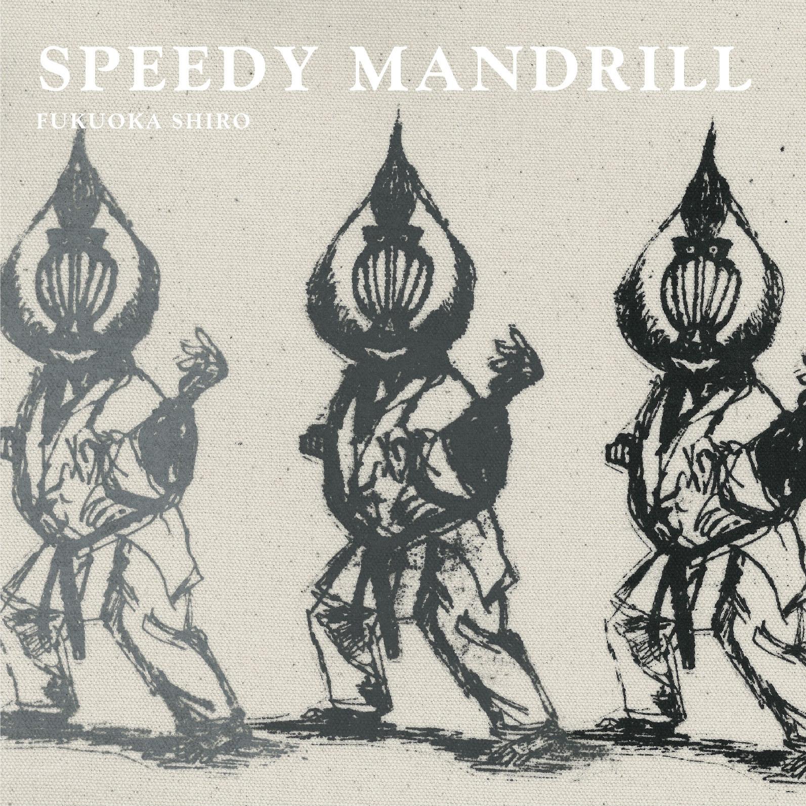SPEEDY MANDRILL/福岡史朗