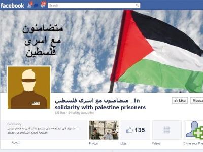 Antara halaman 'Perpaduan Antara Tahanan Palestin' yang berperanan untuk menyokong perjuangan orang Islam di penjara Israel.