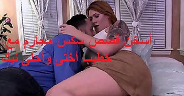 قصص عربية جنسية ساخنة: أسخن قصص سكس محارم مع خطيب أختى وأحلى نيك