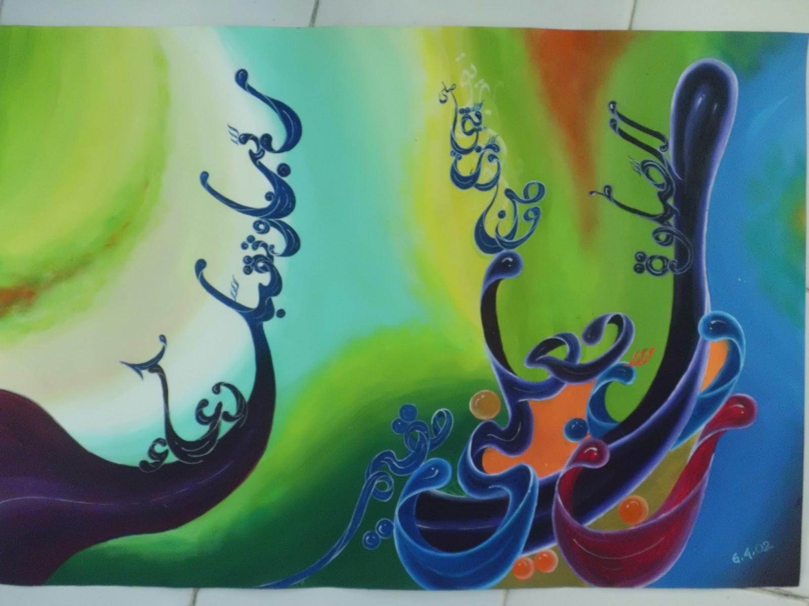 Kaligrafi Terbaru Hiasan Mushaf dan Kontemporer