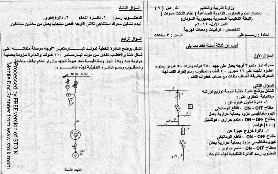 السودان 2014 - ورقة امتحان رسم فنى دبلوم ثانوى صناعى السودان (تخصص تركيبات ومعدات كهربية) %D8%B1%D8%B3%D9%85+%D9%81%D9%86%D9%89