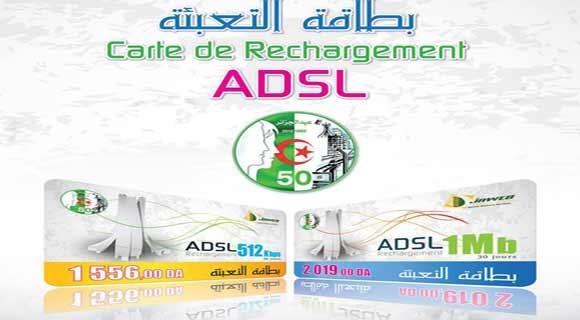 cartes recharge adsl par algerie telecom