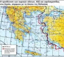 Νίκος Λυγερός - Η Αποκλειστική Οικονομική Ζώνη ως αξιολογία των ακριτικών σημείων