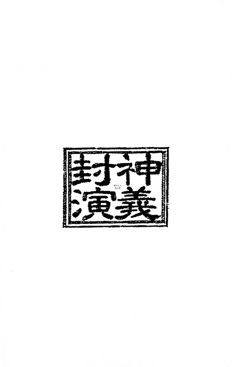 Bảng Phong Thần Chap 85 - Next Chap 86