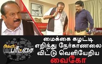 Agni Paritchai: Interview with Vaiko 01-12-2018 Puthiya Thalaimurai Tv