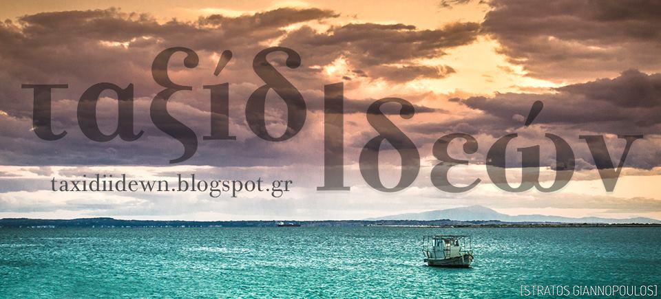 Θάλασσα ιδεών σε ταξίδι αέναο....