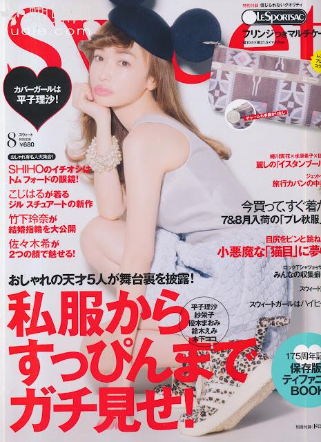 sweet japanese magazine scans august 2012
