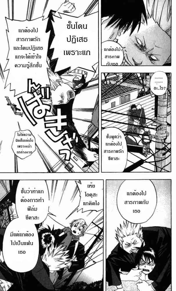 อ่านการ์ตูน Ichigo100 1 Strawberry Shortcake Alert ภาพที่ 22