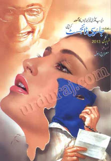 Jasoosi Digest February Feb 2013 pdf