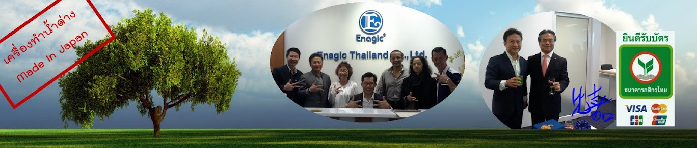 Enagic Kangen Water เครื่องทำน้ำด่าง จากญี่ปุ่น