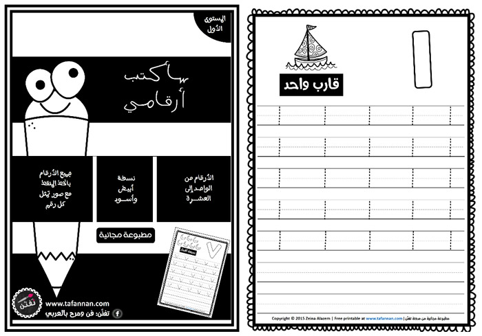 أوراق عمل للتدرب على كتابة الأرقام والأعداد العربية المستوى الأول arabic numbers writing worksheets