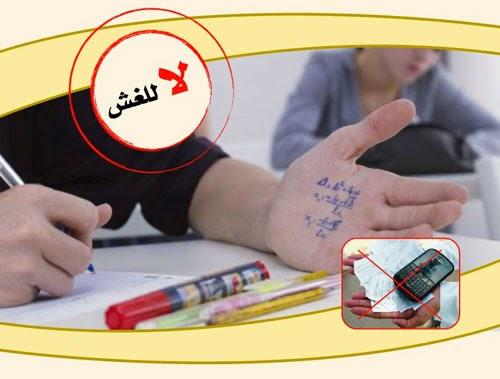 بحث الكتروني حول ظاهرة الغش المدرسي