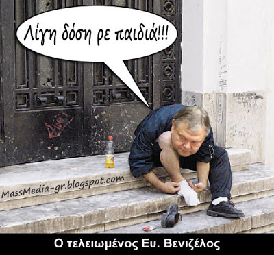 Βενιζέλος μνημόνιο δόση Ελλάδα μέτρα