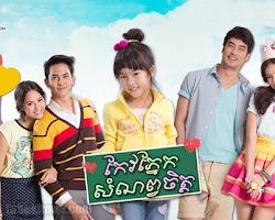 [ Movies ] Keo Phnek  Somnob Chet  - Thai Drama In Khmer Dubbed - Thai Lakorn - Khmer Movies, Thai - Khmer, Series Movies
