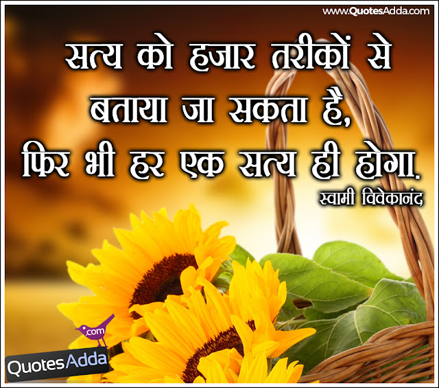 nice-hindi-language-swami-vivekananda-inspiring-truth-quotes