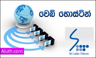 http://www.aluth.com/2015/05/sri-lanka-telecom-web-hosting-services.html