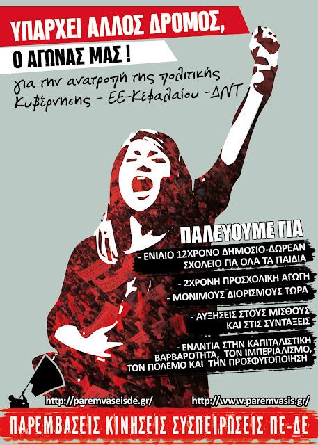 Η κυβέρνηση ΣΥΡΙΖΑ – ΑΝΕΛ, συνεχίζοντας την πολιτική Διαμαντοπούλου-Αρβανιτόπουλου, δηλαδή, την πολιτική των ΕΕ – ΟΟΣΑ, μετατρέπει την τεχνική εκπαίδευση σε κατάρτιση και μαθητεία και οδηγεί τους εκπαιδευτικούς σε ευελιξία και κινητικότητα