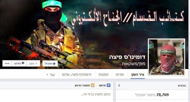 Domino's Pizza Israel Facebook Page Hacked by Hamas