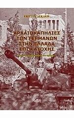 του Γιώργου Λεκάκη - Αρχαιοκαπηλίες των Γερμανών στην Ελλάδα επί κατοχής