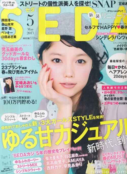 SEDA (セダ) May 2013 Aoi Miyazaki 宮崎あおい