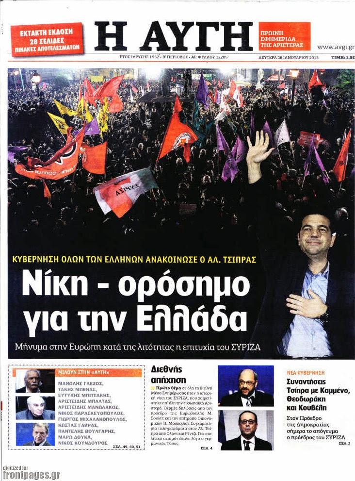"""ΕΦΗΜΕΡΙΔΑ """"Η ΑΥΓΗ""""  - Νίκη - ορόσημο για την Ελλάδα"""