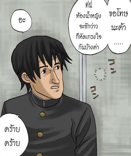 อ่านการ์ตูน Onani Master Kurosawa 16 ภาพที่ 27