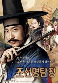 Thám Tử K: Bí Mật Góa Phụ Detective K 2011