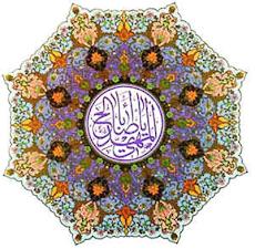 No te aflijas - Hafiz