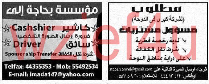وظائف خالية جريدة الوسيط بالدوحة السبت 23-2-2013 | الوظائف الخالية قطر السبت 24 فبراير 2013