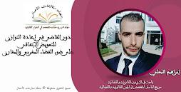 دور القاضي في إعادة التوازن للتعويض الإتفاقي على ضوء القضاء المغربي والمقارن