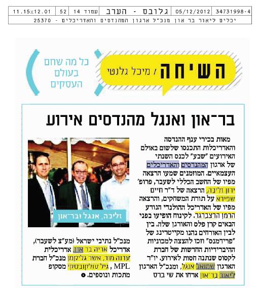 הכנס ה: 7 של ארגון המהנדסים והאדריכלים העצמאיים בישראל.