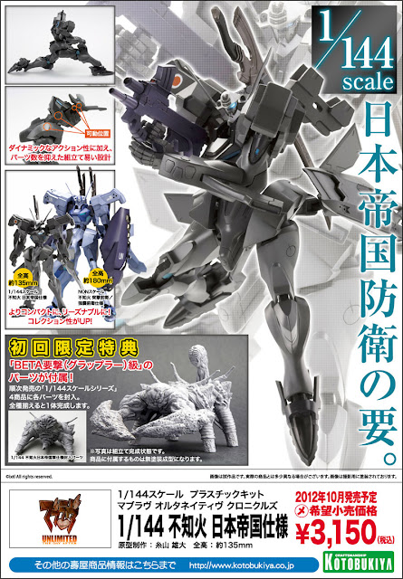 Holy crap! In scale with HG!?!? And much reasonable price!!