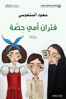 حصريا تحميل رواية فئران امي حصة - سعود السنعوسي PDF