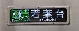 特急 調布行き 9000系新LED