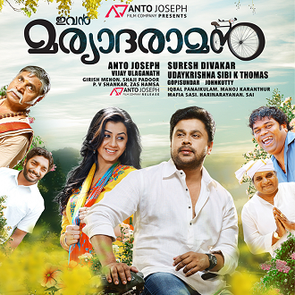 Watch Ivan Maryadaraman (2015) DVDRip Malayalam Full Movie Watch Online Free Download