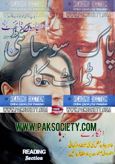 Jasusi Digest November 2015, read online or download free latest Urdu Jasoosi Digest. Containing katest action, thrilling and suspense stories in it.