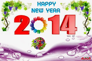 happy New year - 2014 كل عام وانتم بخير