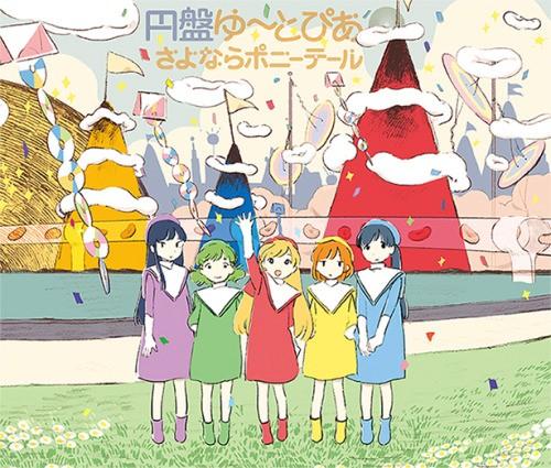 [Album] さよならポニーテール – 円盤ゆ~とぴあ (2015.11.04/MP3/RAR)