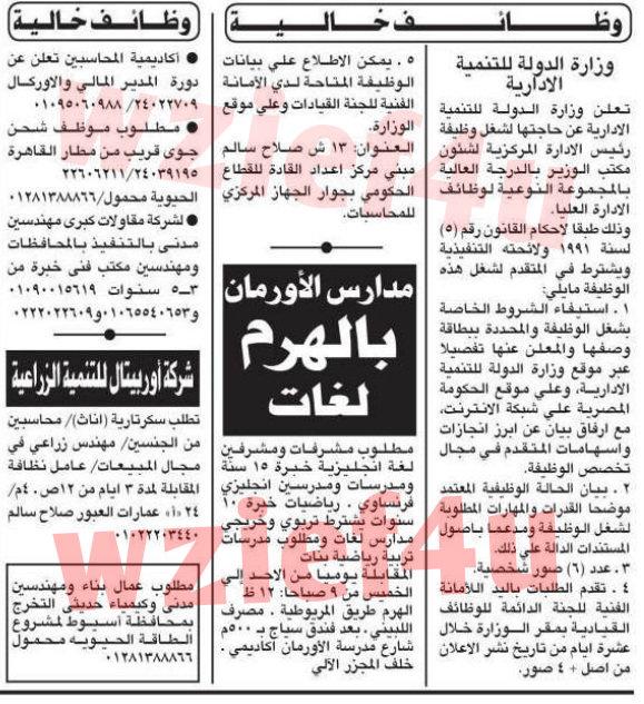 وظائف جريدة الأهرام الثلاثاء 5 فبراير 2013 -وظائف مصر الثلاثاء 5-2-2013