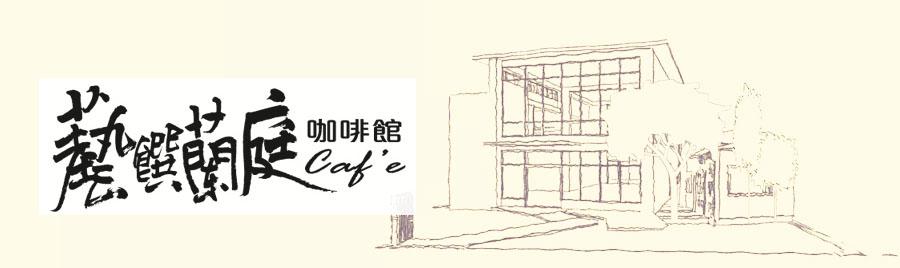 藝饌蘭庭咖啡