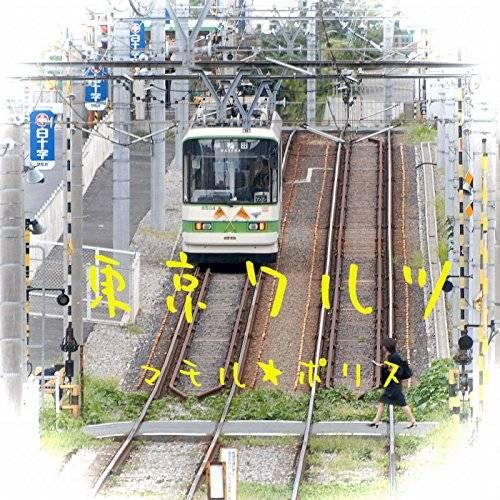 [Album] マモル☆ポリス – 東京ワルツ (2015.12.08/MP3/RAR)