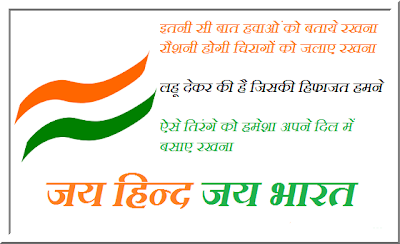 Happy Independence Day 2013 Hindi SMS, Indian Independence Day SMS