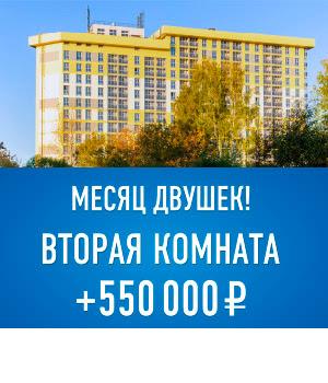ЖК «Архимед»: вторая комната за 550 000 Рублей!