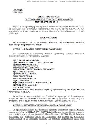 ΕΣΚΑΝΑ - ΕΙΔΙΚΗ ΠΡΟΚΗΡΥΞΗ ΠΡΩΤΑΘΛΗΜΑΤΟΣ Δ΄ ΚΑΤΗΓΟΡΙΑΣ ΑΝΔΡΩΝ ΠΕΡΙΟΔΟΥ 2015-2016