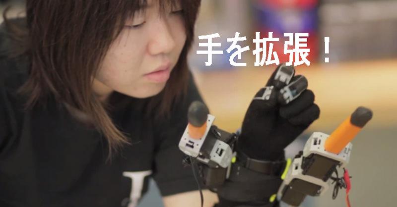 MITが作った、指を7本に拡張するガジェット