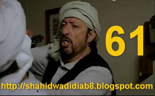 http://shahidwadidiab8.blogspot.com/2014/05/wadi-diab-8-ep-61-226.html